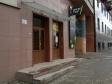 Екатеринбург, Popov st., 27: приподъездная территория дома