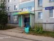 Тольятти, Yuzhnoe road., 37: приподъездная территория дома