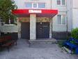 Тольятти, Avtosrtoiteley st., 102: приподъездная территория дома