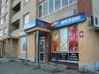 Екатеринбург, Sanatornaya st., 19: о доме