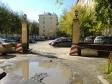 Екатеринбург, ул. Ферганская, 14: условия парковки возле дома