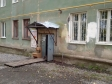 Екатеринбург, Patris Lumumba st., 89: приподъездная территория дома