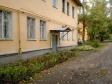 Екатеринбург, Patris Lumumba st., 87: приподъездная территория дома