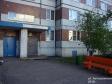Тольятти, ул. Автостроителей, 25: площадка для отдыха возле дома