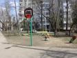 Краснодар, ул. Яна Полуяна, 46: спортивная площадка возле дома