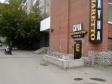 Екатеринбург, ул. Чайковского, 75: спортивная площадка возле дома